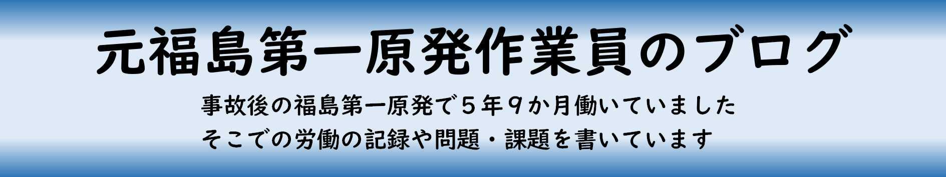 元福島第一原発作業員のブログ