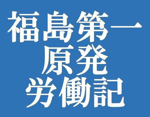 福島第一原発労働記