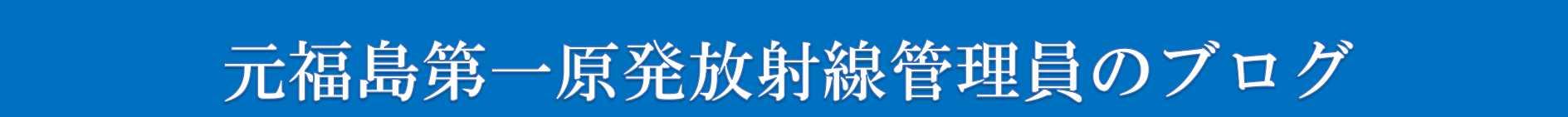 元福島第一原発放射線管理員のブログ