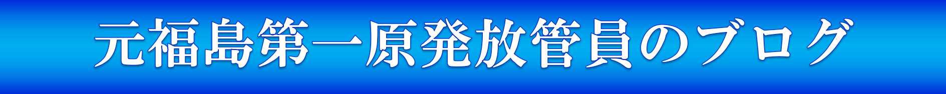 元福島第一原発放管員のブログ
